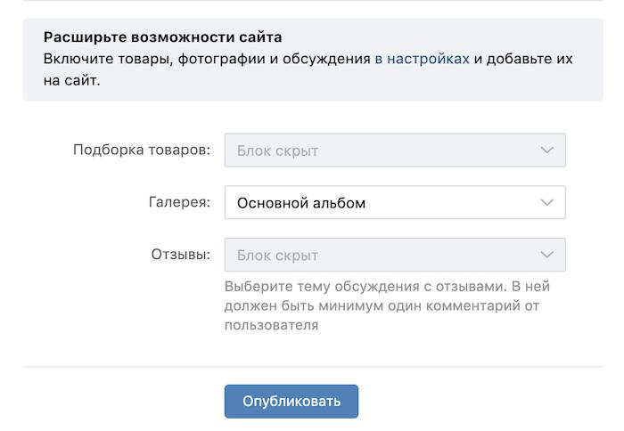 Как добавить блок товары на сайт ВКонтакте