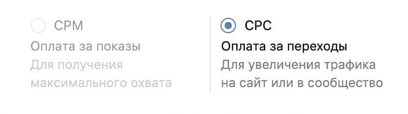 Оплата за клик ВКонтакте