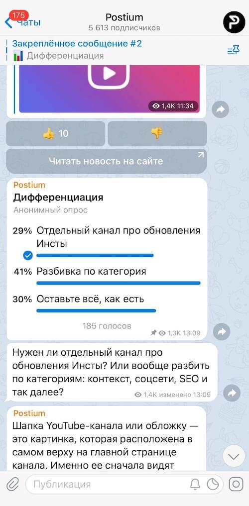 Как закрепить несколько сообщений в группе/чате/канале в Telegram