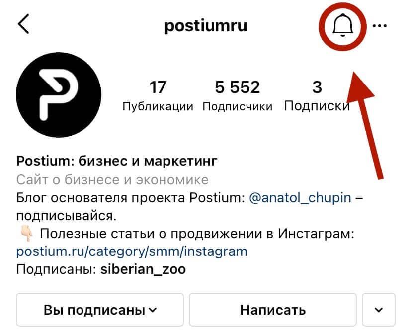 В Инстаграм появился колокольчик для подписки на уведомления о выходе нового контента