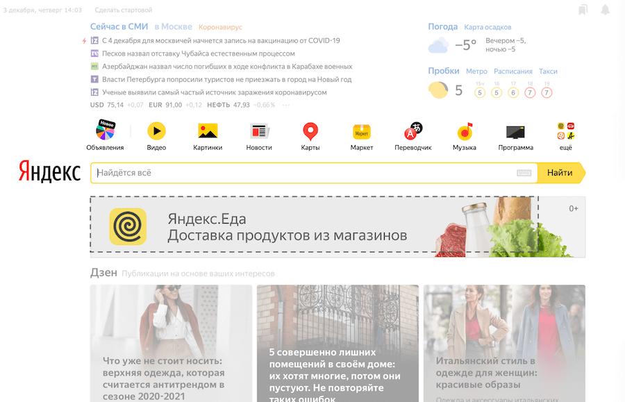 Баннер на Главной странице Яндекса теперь будет заметнее на десктопах