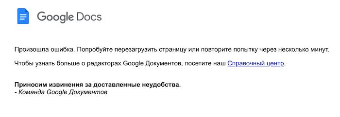 В Google произошёл сбой — сервисы компании недоступны