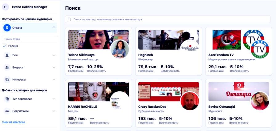 Поиск блогеров для размещения рекламы в Инстаграм