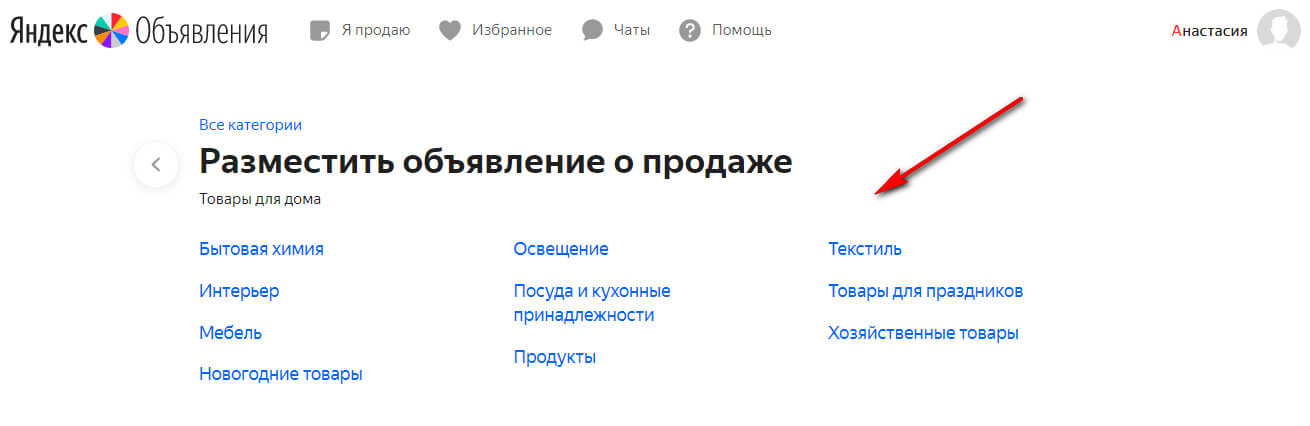 Категории товаров в Яндекс Объявлениях