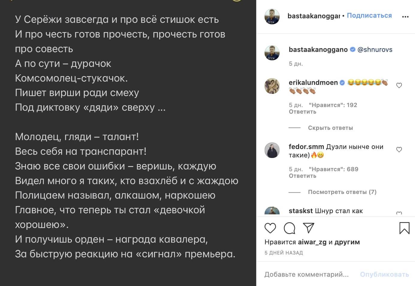 Конфликт в Инстаграм