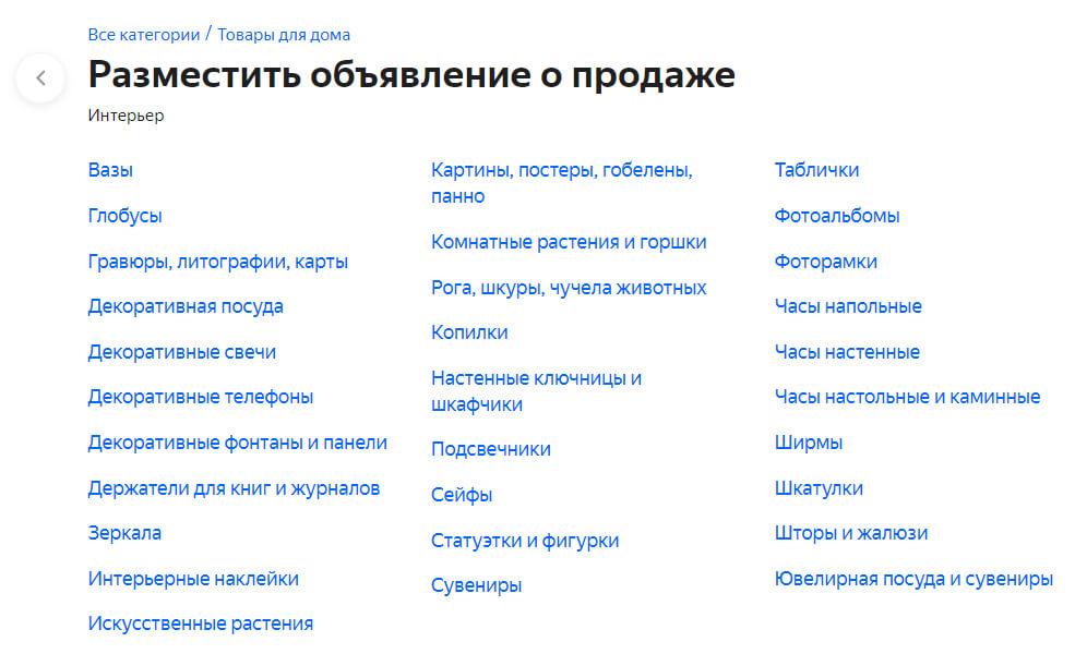 Подкатегории в Яндекс Объявлениях