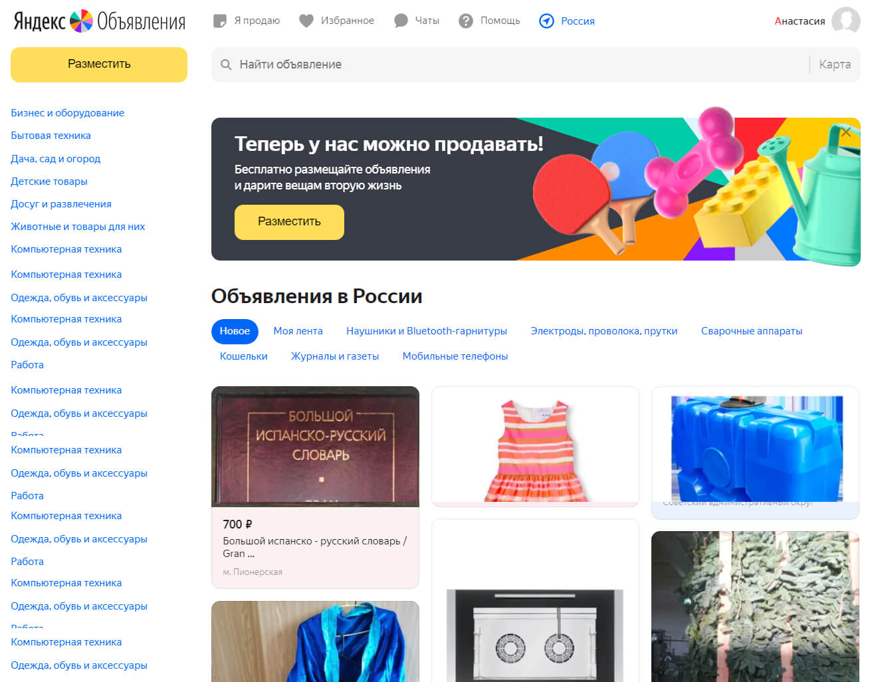 Личный кабинет в Яндекс.Объявлениях