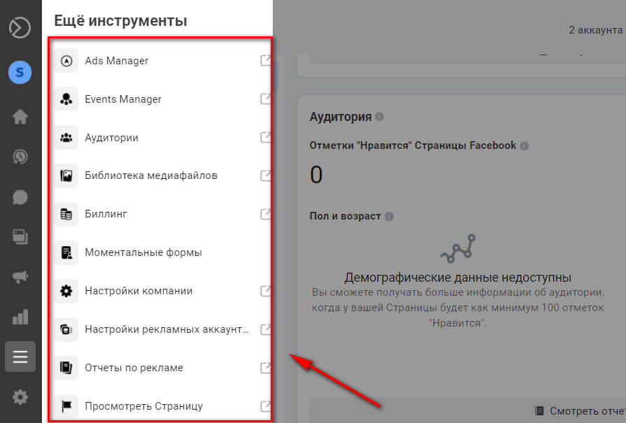 Инструменты Facebook Business Suite