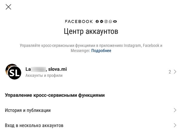 Связанные аккаунты