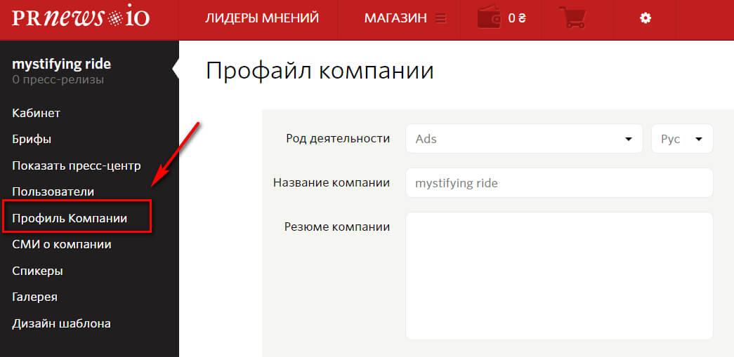 Обзор сервиса PRNEWS.IO: возможности, как пользоваться