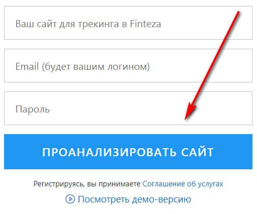 Как использовать Finteza