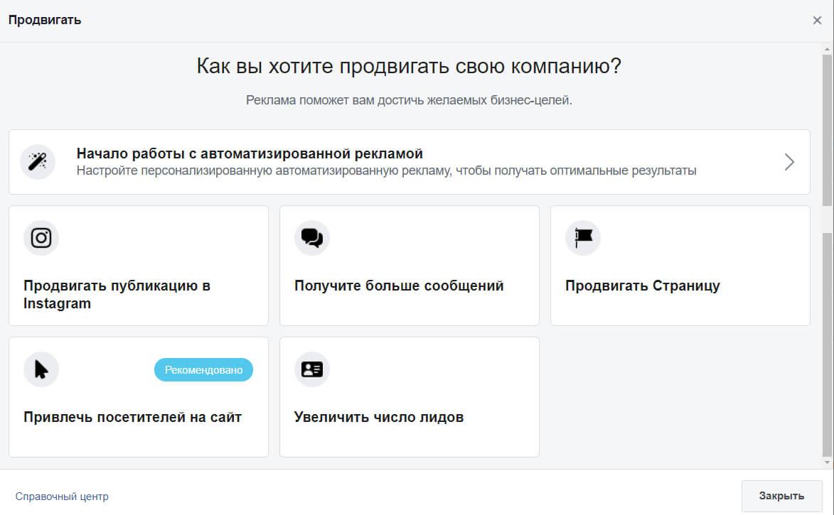 Запуск рекламы через Facebook Business Suite
