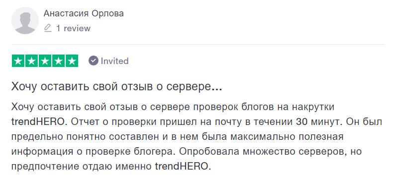 Отзывы реальных пользователей trendHERO