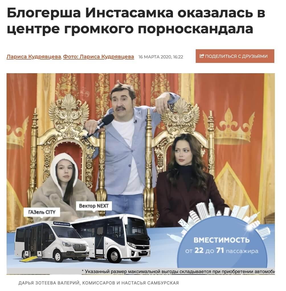 Скандалы