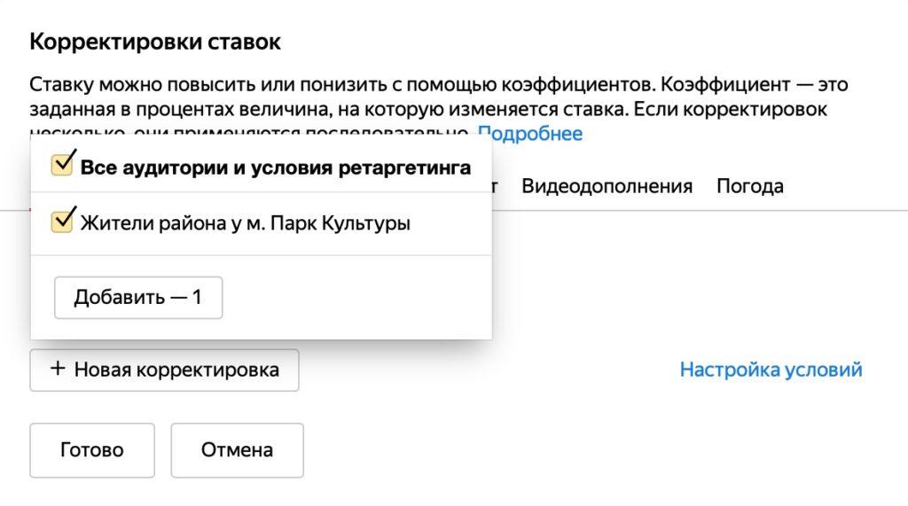 7 способов использовать «Полигоны» Яндекс.Аудиторий