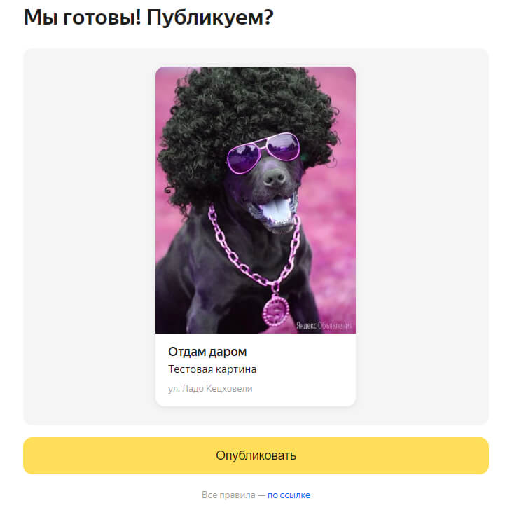 Модерация в Яндекс.Объявлениях