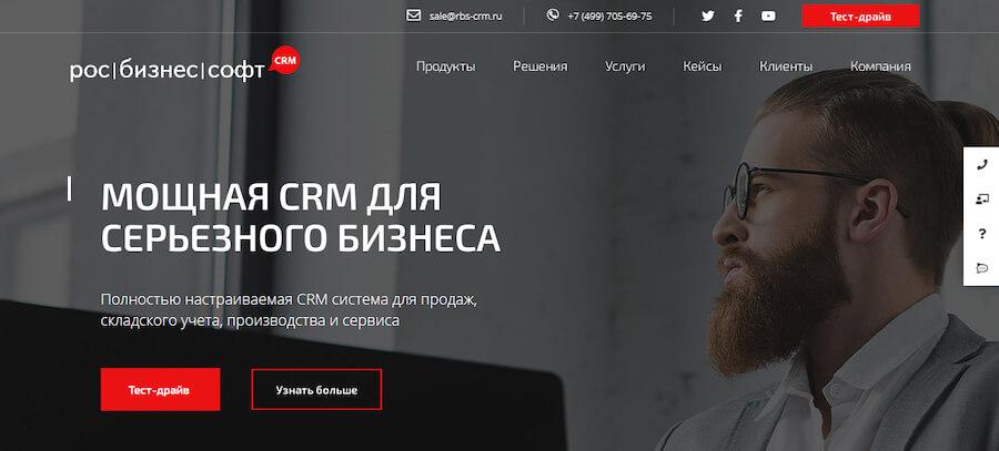Краткий обзор РосБизнесСофт CRM