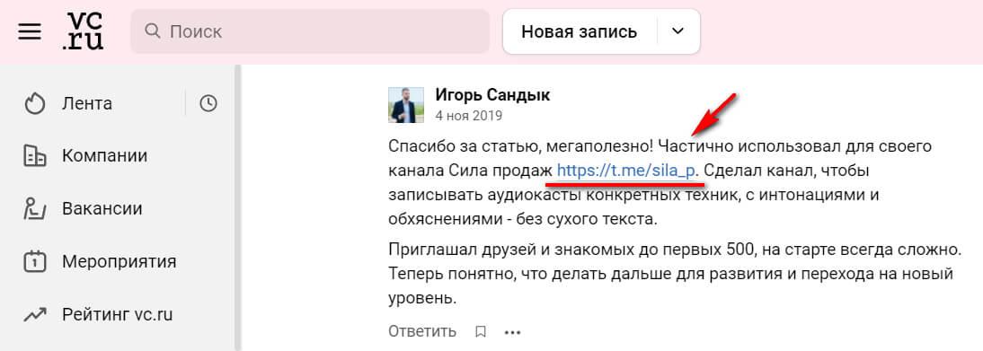 Как сделать Телеграм-канал популярным