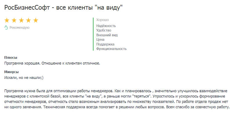 Что говорят клиенты о РосБизнесСофт CRM