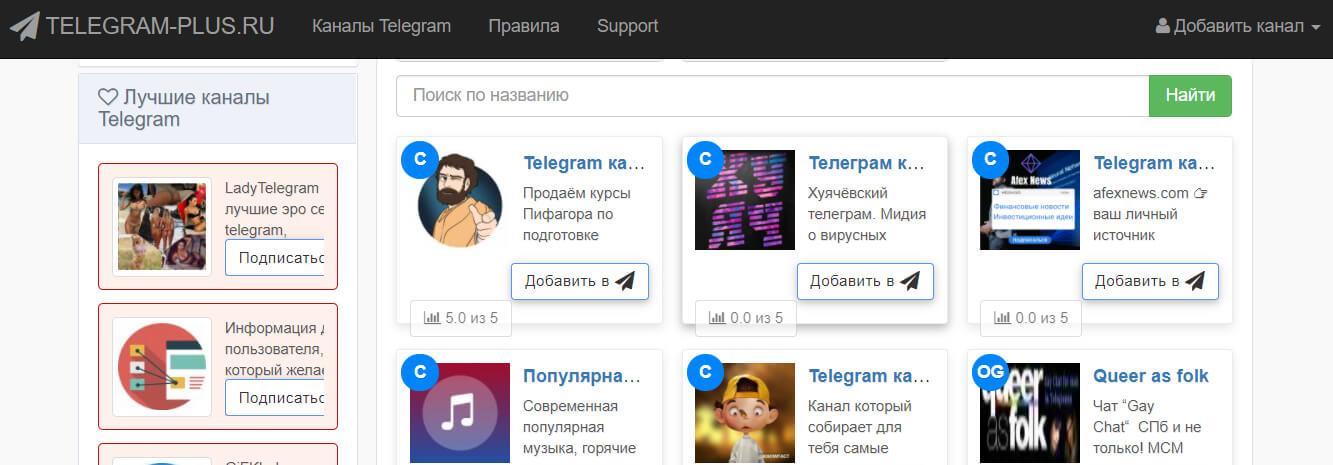 Размещение в Телеграм каталогах