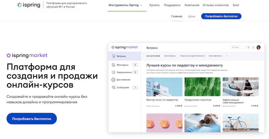 iSpring Market - платформа для создания и продажи онлайн-курсов