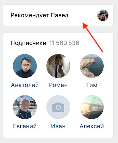 Как посмотреть кто рекомендует группу ВКонтакте