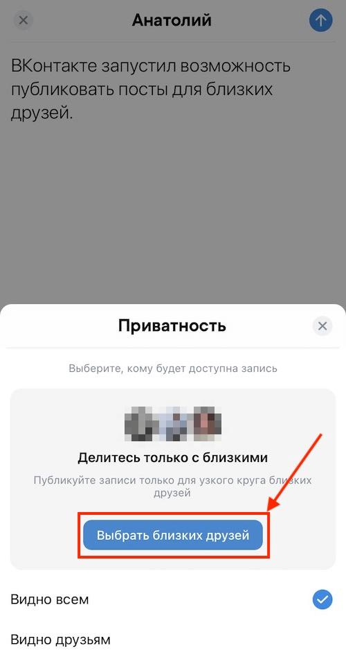 Как сделать список «Близкие друзья» во ВКонтакте