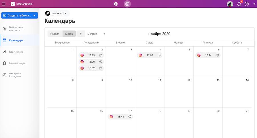 календарь контента для Instagram в Creator Studio