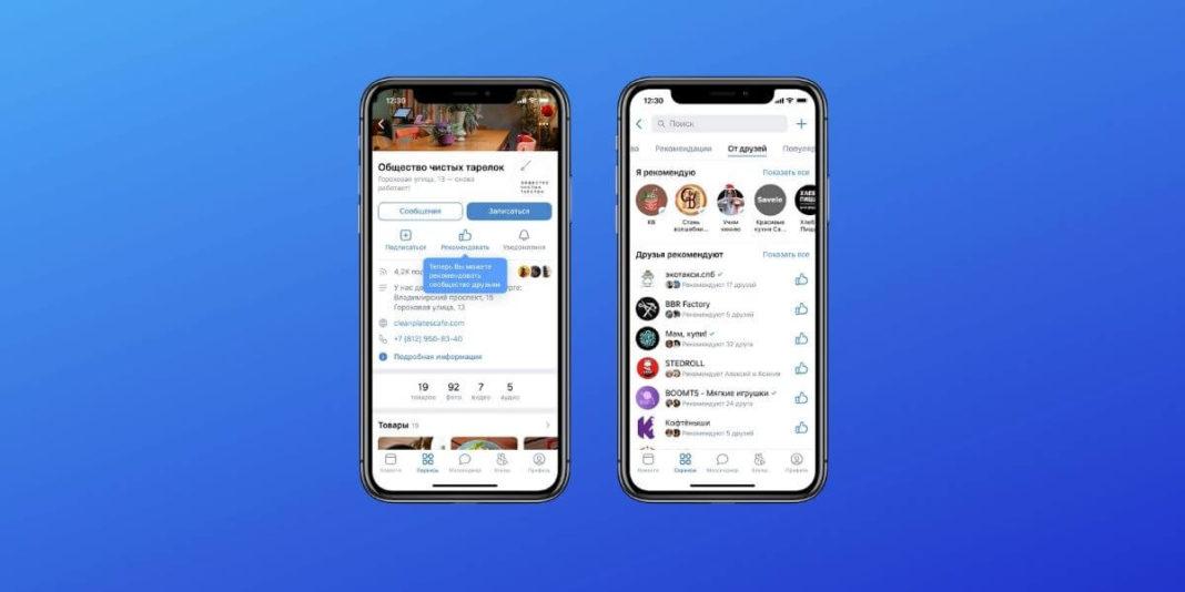 ВКонтакте добавил кнопку «Рекомендовать» для сообществ