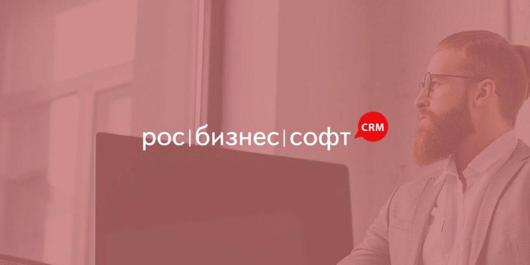 РосБизнесСофт CRM: обзор, плюсы и минусы + отзывы