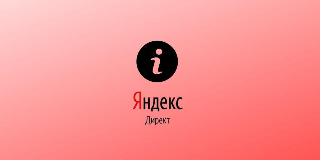 Персональные советы по настройке стратегий в Яндекс.Директ
