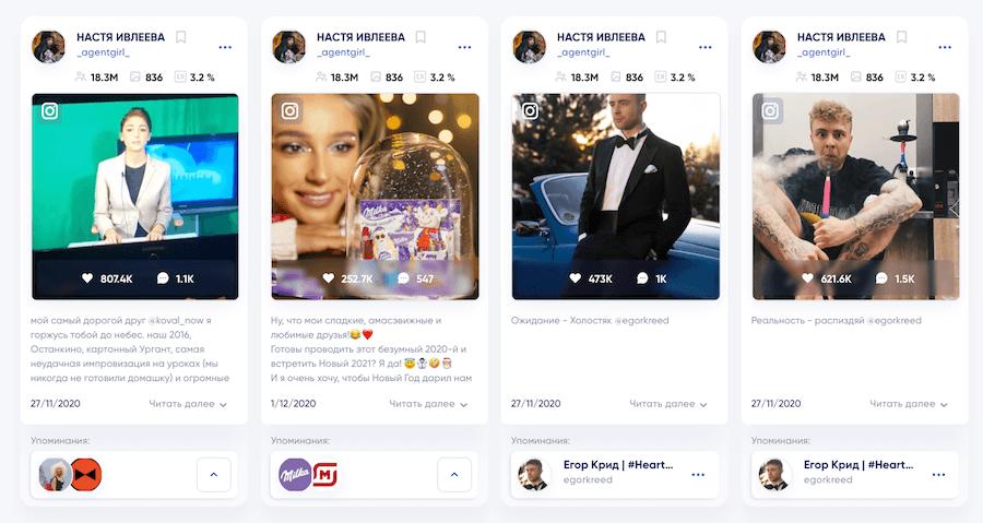 Поиск рекламных постов