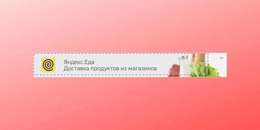 Яндекс увеличил размер баннера на главной странице