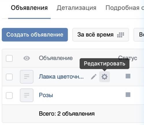 Редактирование рекламного объявления ВКонтакте