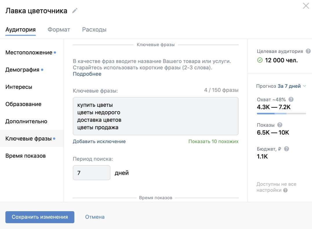 Настройки объявлений ВКонтакте