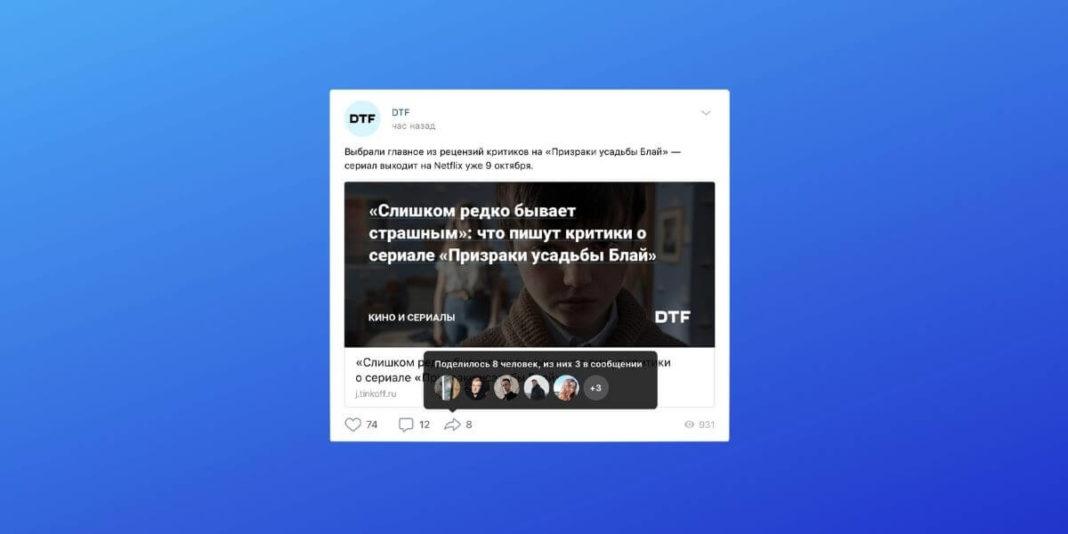 ВКонтакте обновил счётчик репостов
