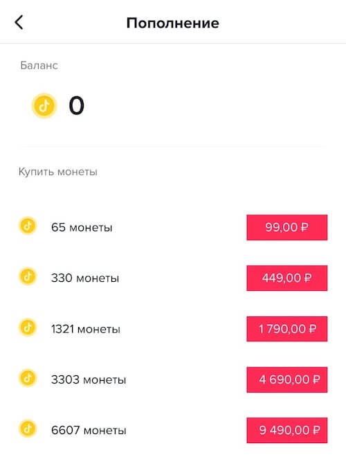 Сколько стоят монеты в Тик-Ток