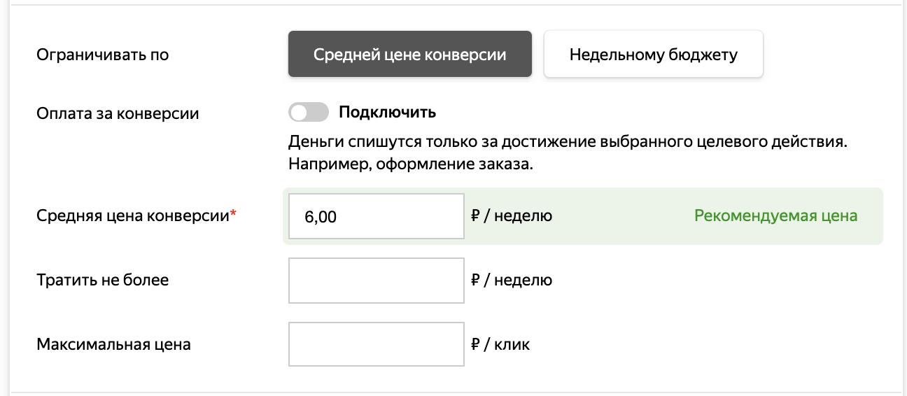 В интерфейсе Яндекс.Директ появились персональные советы по настройке стратегий