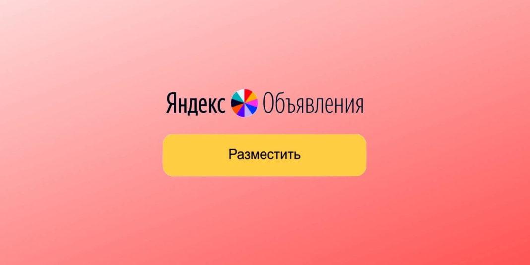 Как подать бесплатное объявления о продаже в Яндекс.Объявления