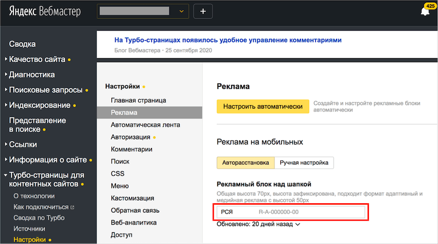 Как подключить авторасстановку рекламу на турбо-страницах в Яндекс.Вебмастер