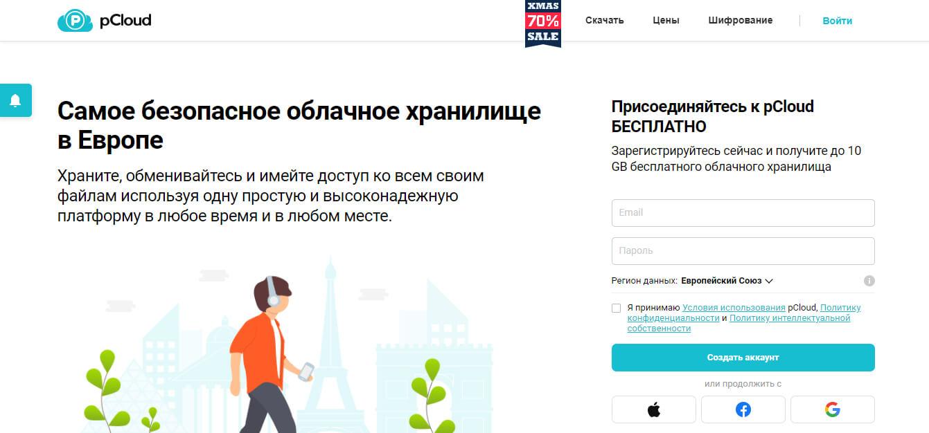 Pcloud — сервис хранения данных