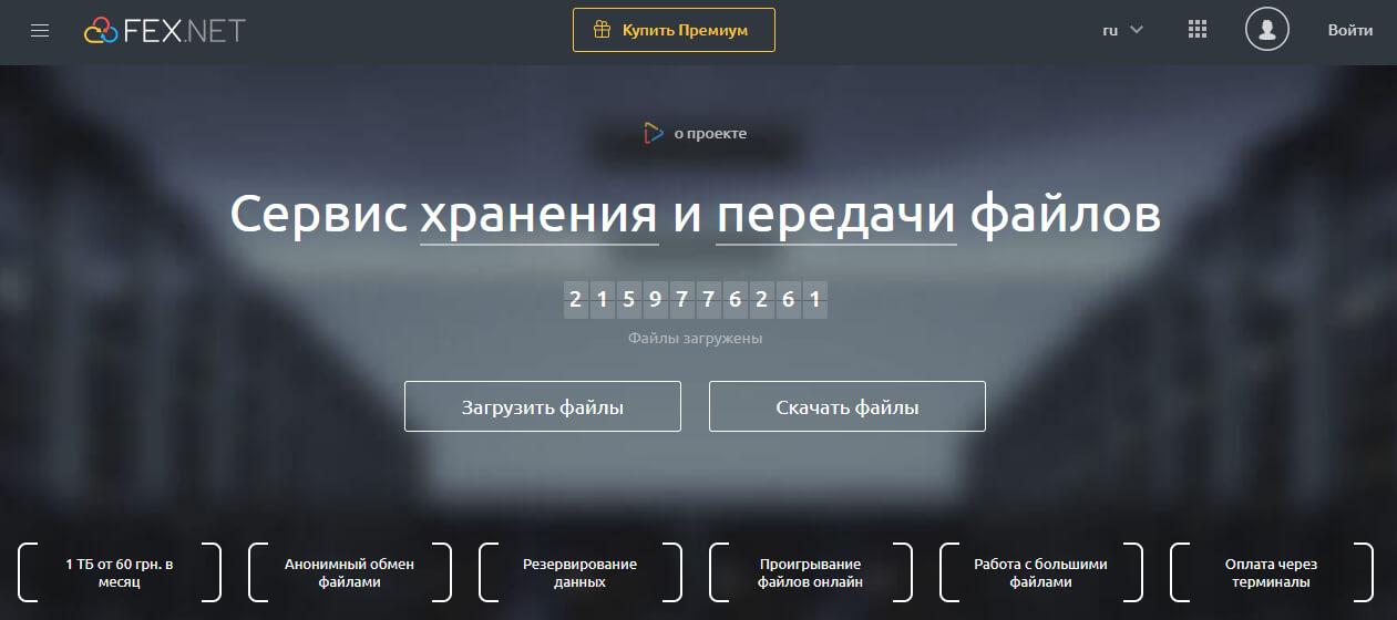 Fex.net — простой сервис хранения и обмена данными