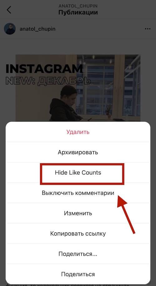 Как отключить счётчик лайков под постом в Инстаграм