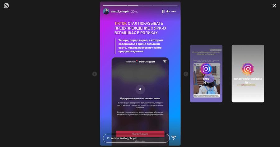 Навигация по историям в Инстаграм с ПК