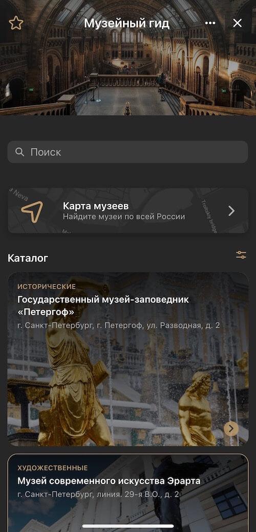 Где находится музейный гид ВКонтакте