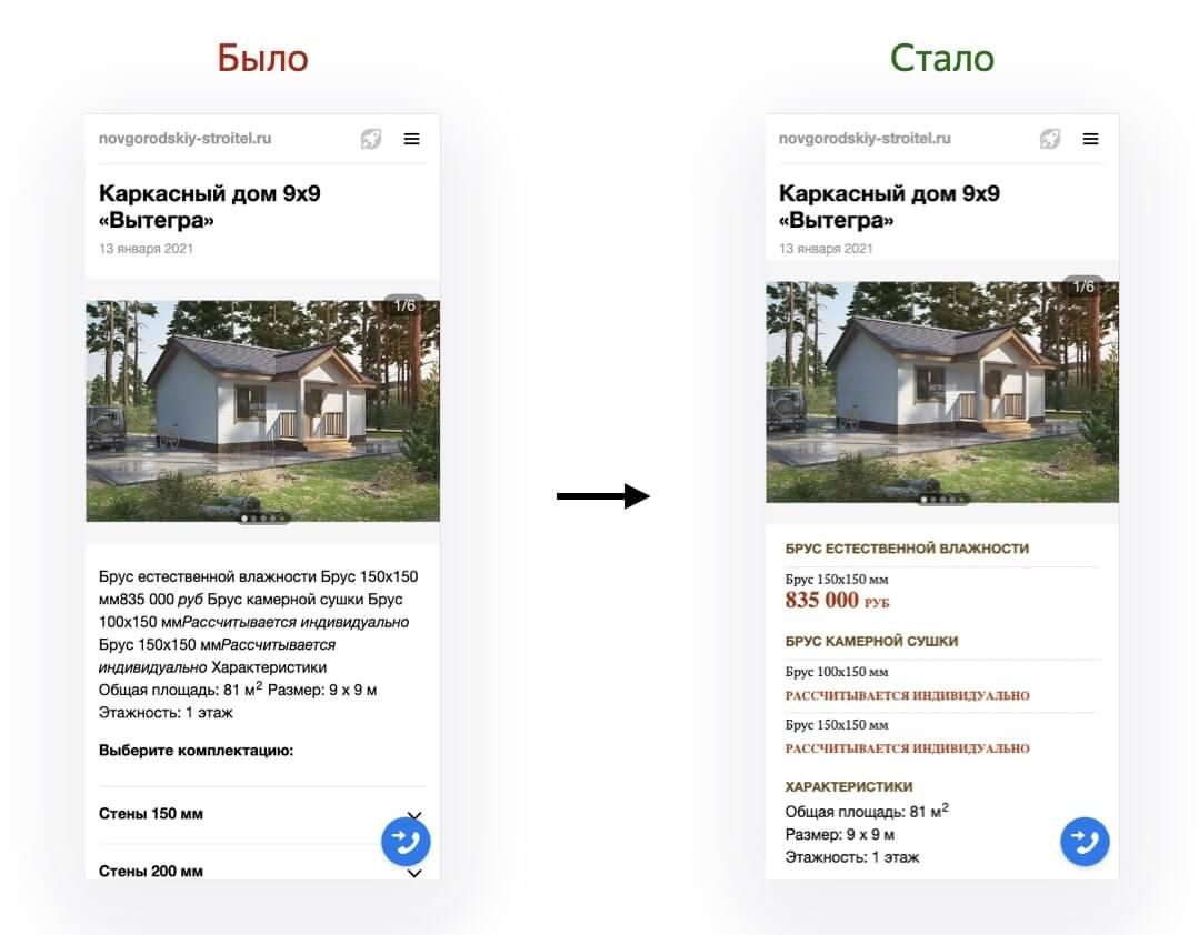 Вёрстка Турбо-страниц в Яндекс.Вебмастере