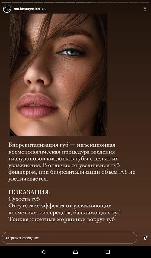 Сторис для салона красоты