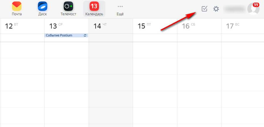 Как сделать список дел в Яндекс Календаре