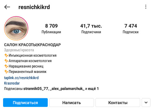 Как оформить профиль салона красоты в Инстаграм