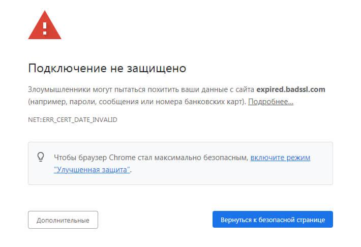 сайт без SSL